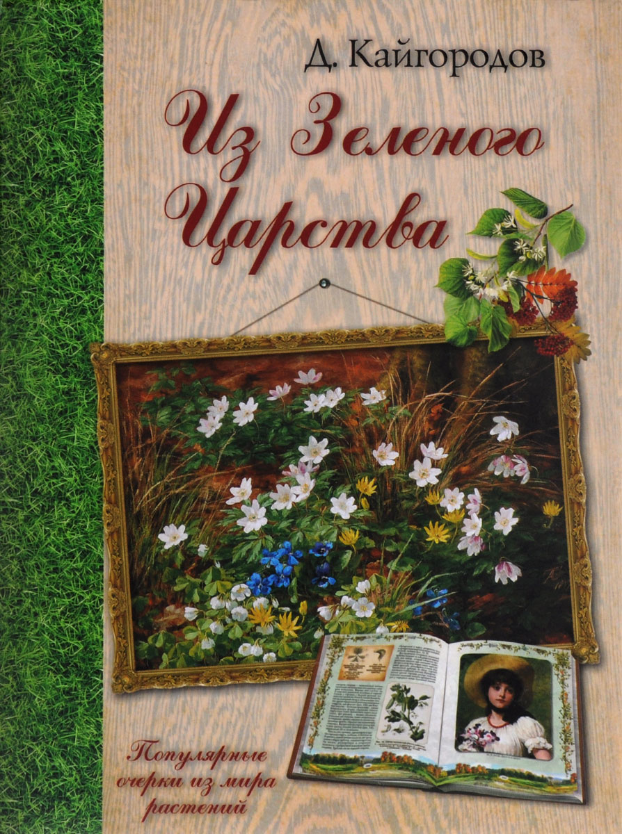 Д. Кайгородов Из Зеленого Царства. Популярные очерки из мира растений