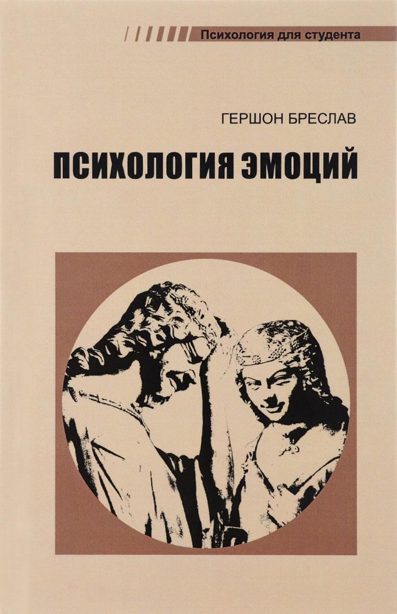 Гершон Бреслав Психология эмоций