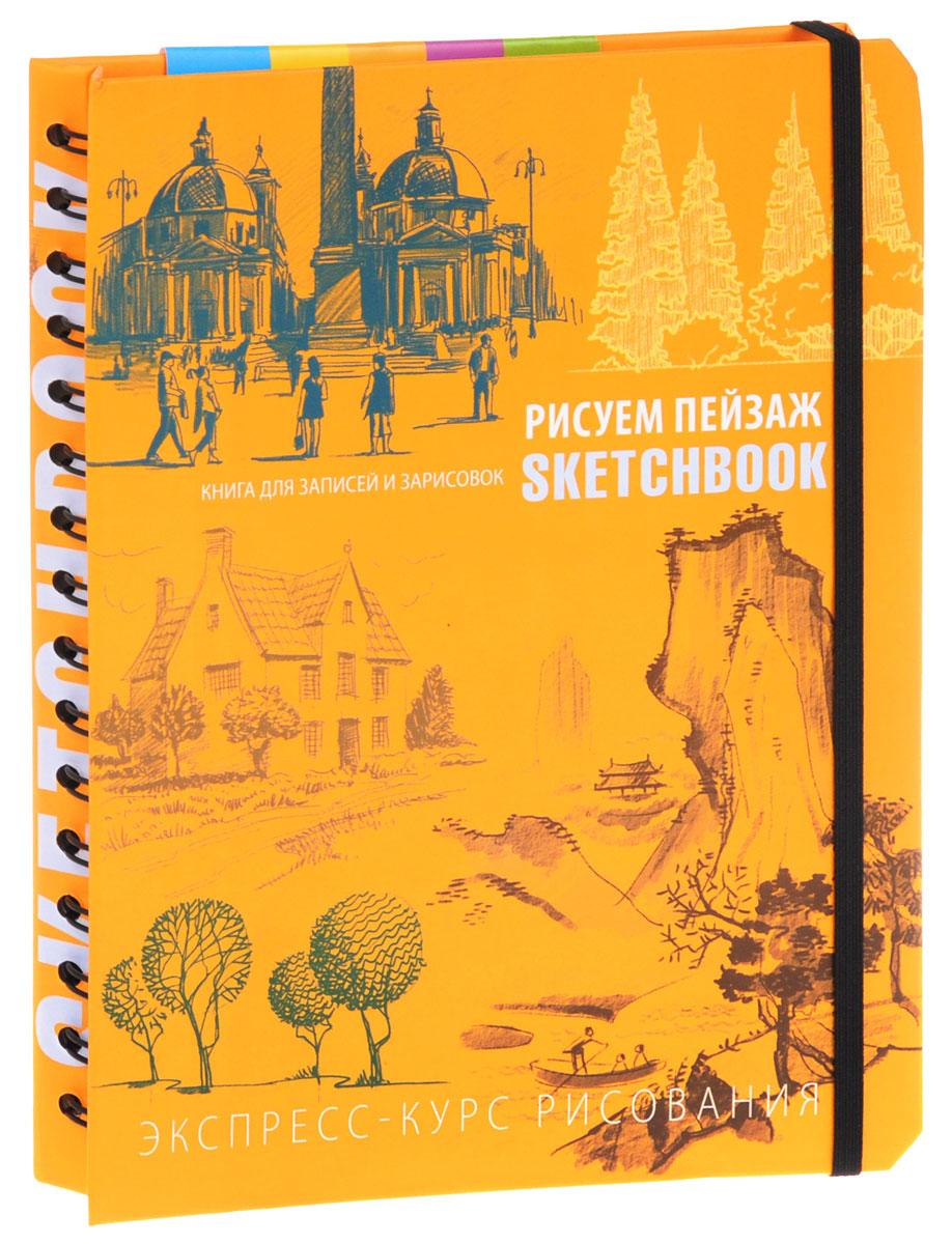 Sketchbook. Рисуем пейзаж. Экспресс-курс рисования записные книжки эксмо sketchbook рисуем море экспресс курс