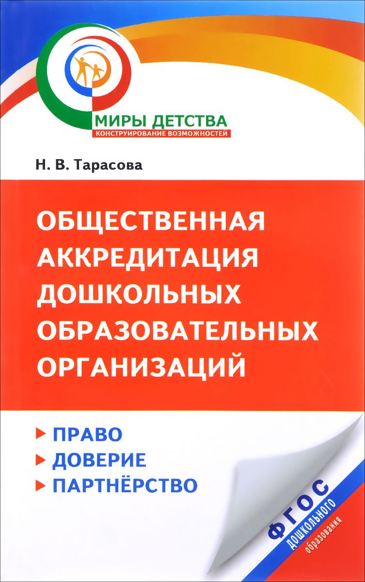 Общественная аккредитация дошкольных образовательных организаций
