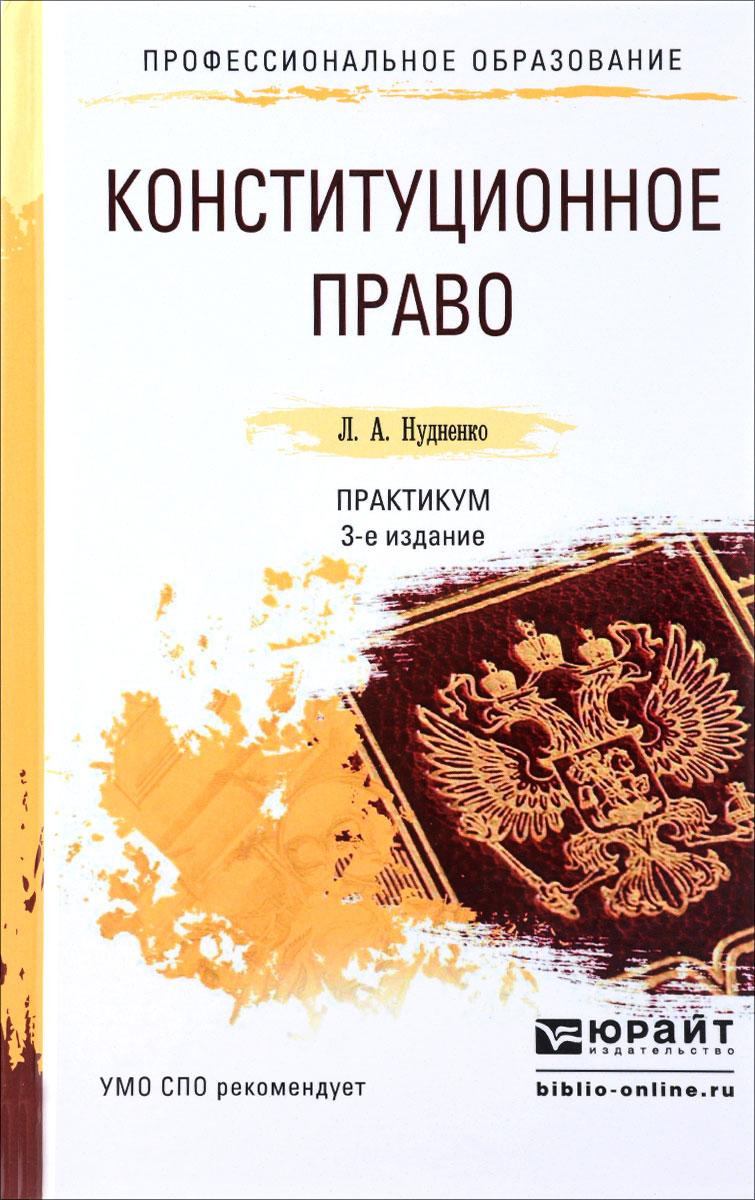 конституционных прав