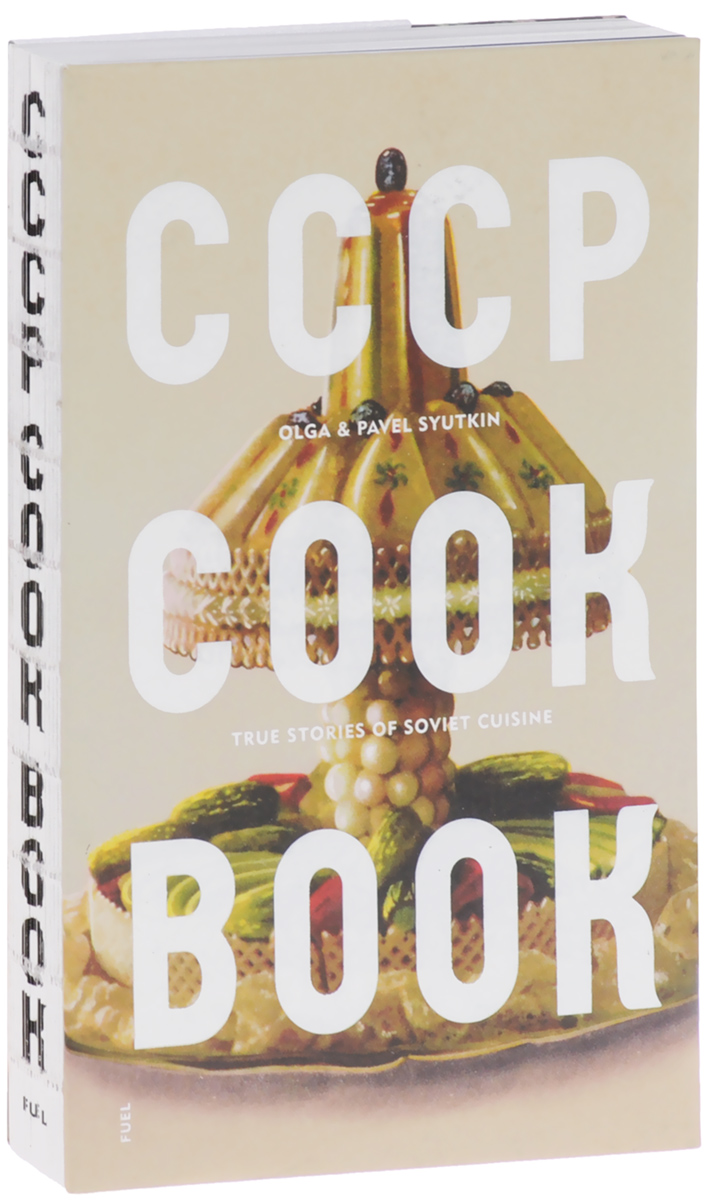 CCCP Cook Book: True Stories of Soviet Cuisine maria gentile the italian cook book the art of eating well practical recipes of the italian cuisine pastries sweets frozen delicacies and syrups