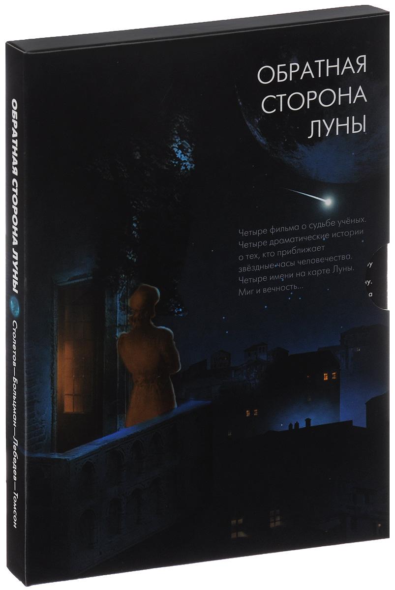 Обратная сторона Луны (2 DVD) андрей страканов обратная сторона земли