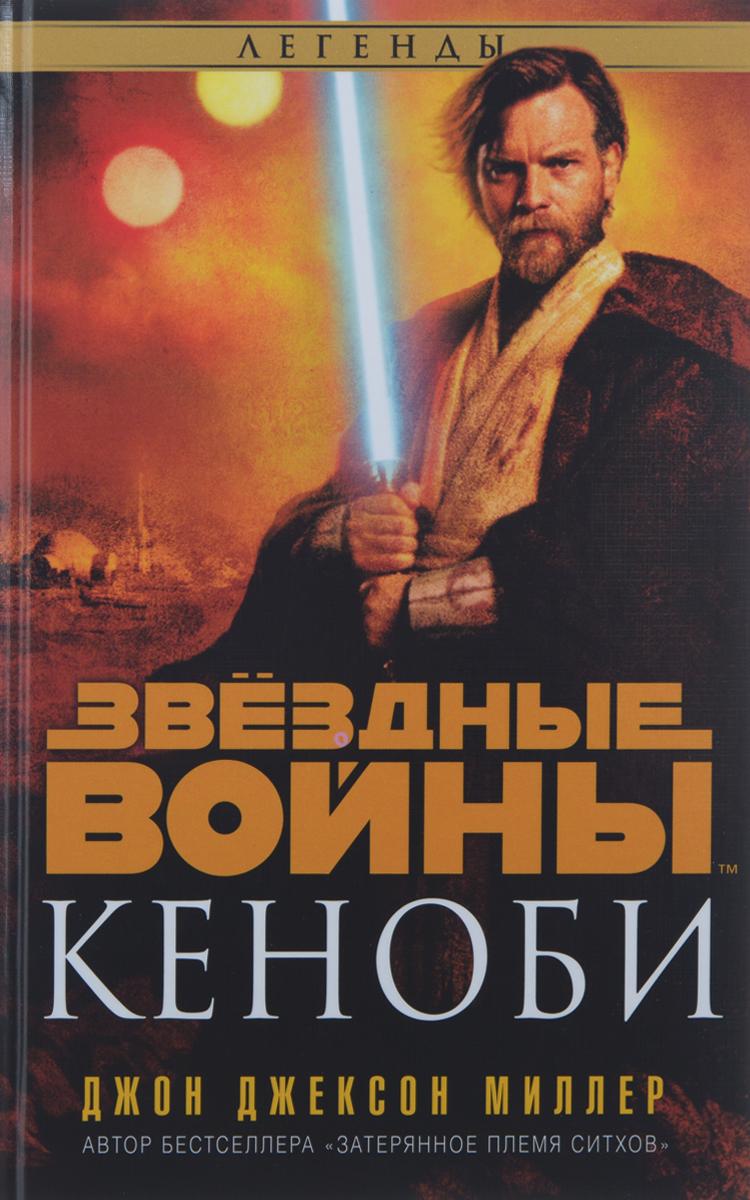 Джон Джексон Миллер Звездные войны. Кеноби