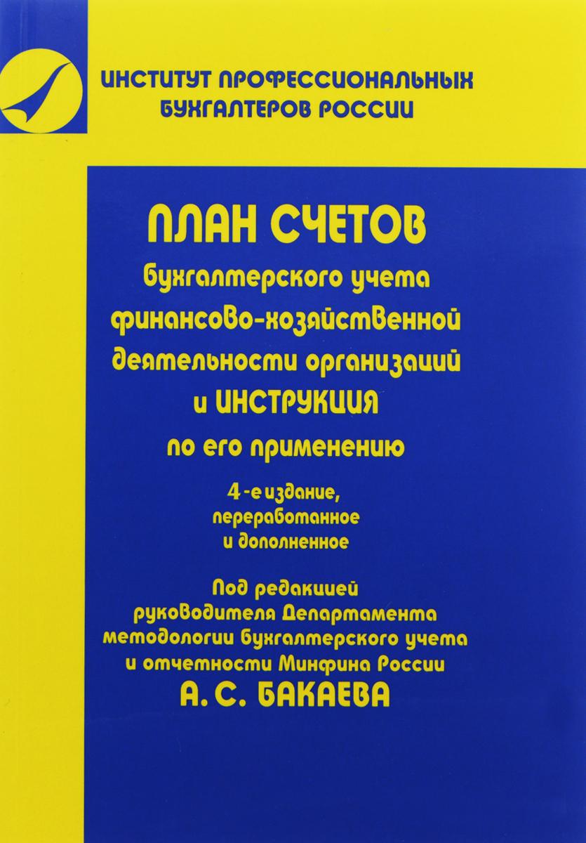 Бакаев А.С. План счетов бухгалтерского учета финансово-хозяйственной деятельности организаций и инструкция по его применению тарифный план