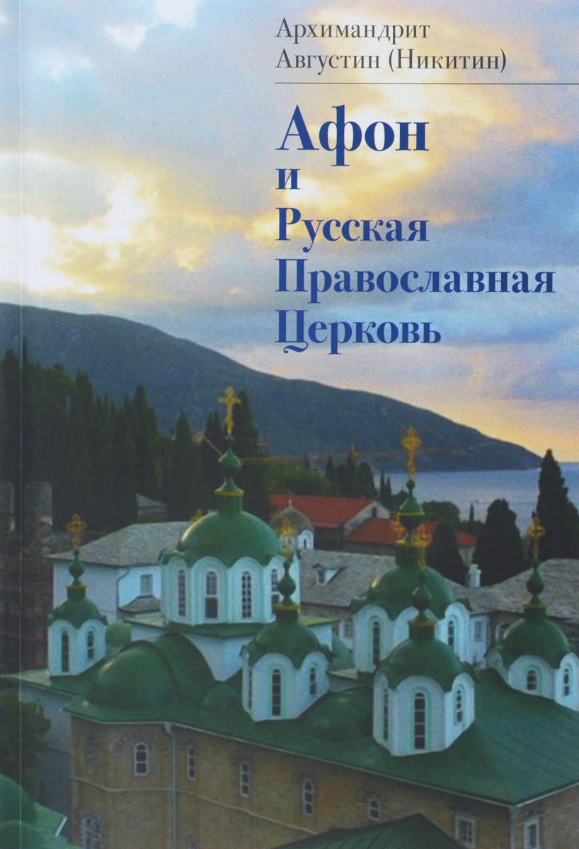 Архимандрит Августин (Никитин) Афон и Русская Православная Церковь цена