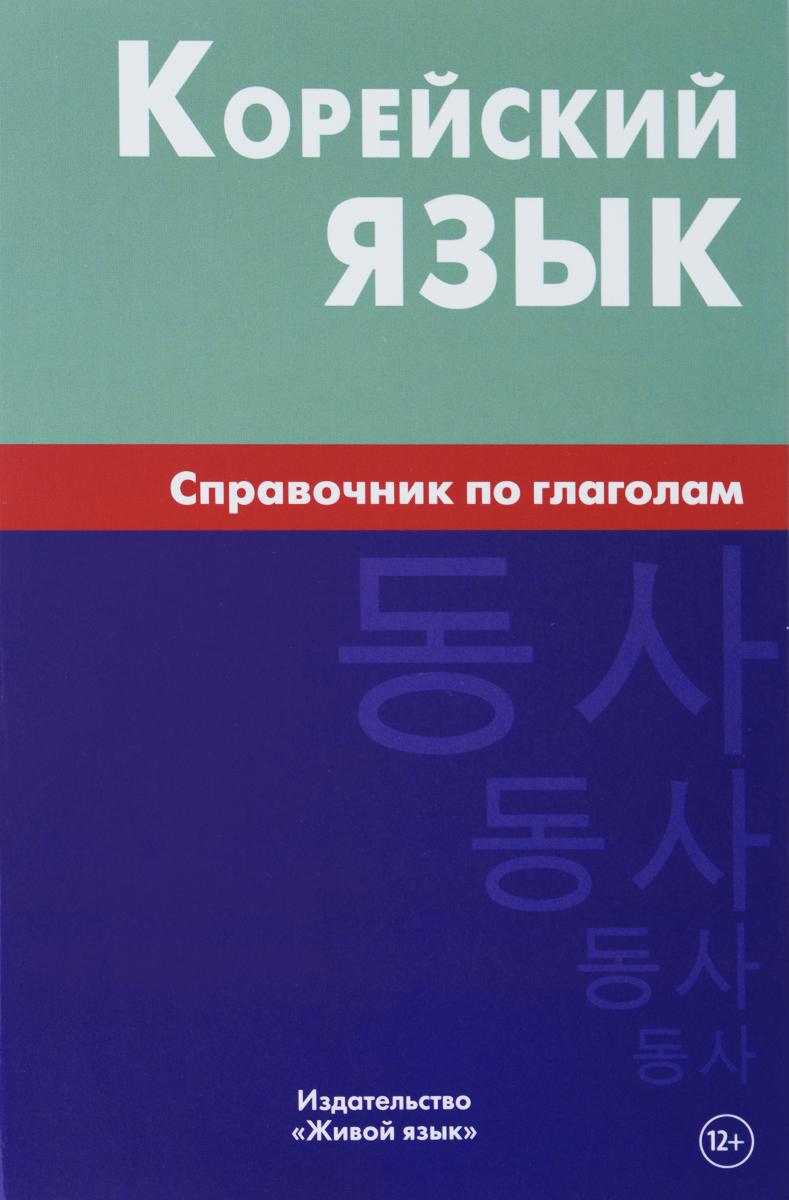 Е. В. Бречалова, Д. С. Цыденова Корейский язык. Справочник по глаголам