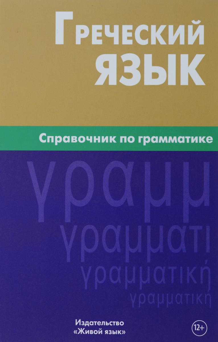 И. В. Тресорукова Греческий язык. Справочник по грамматике