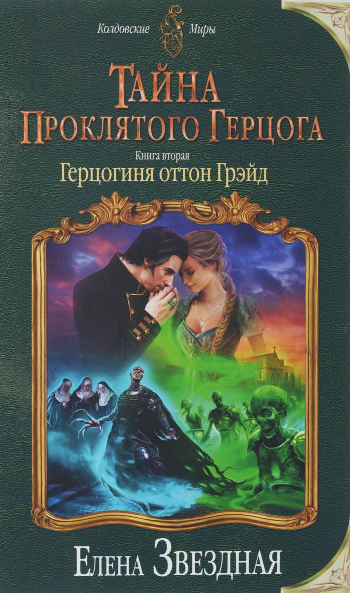 Елена Звездная Тайна проклятого герцога. Книга 2. Герцогиня оттон Грэйд