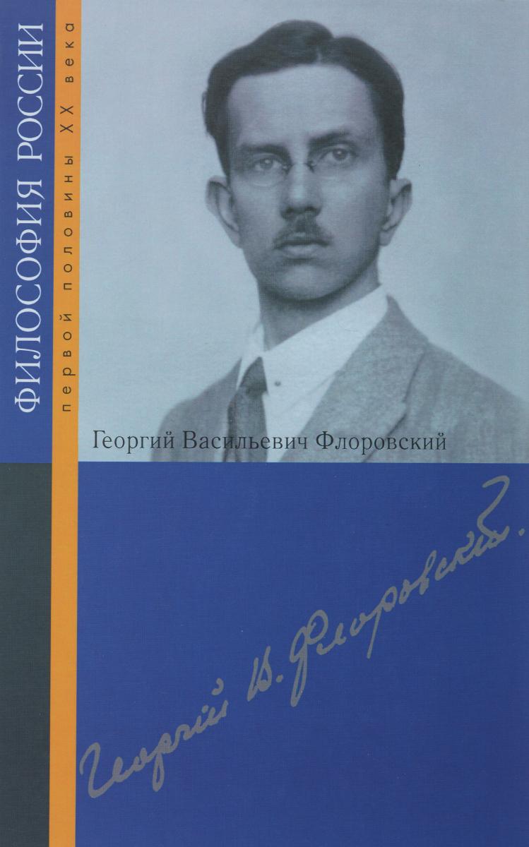 Г. В. Флоровский Георгий Васильевич Флоровский