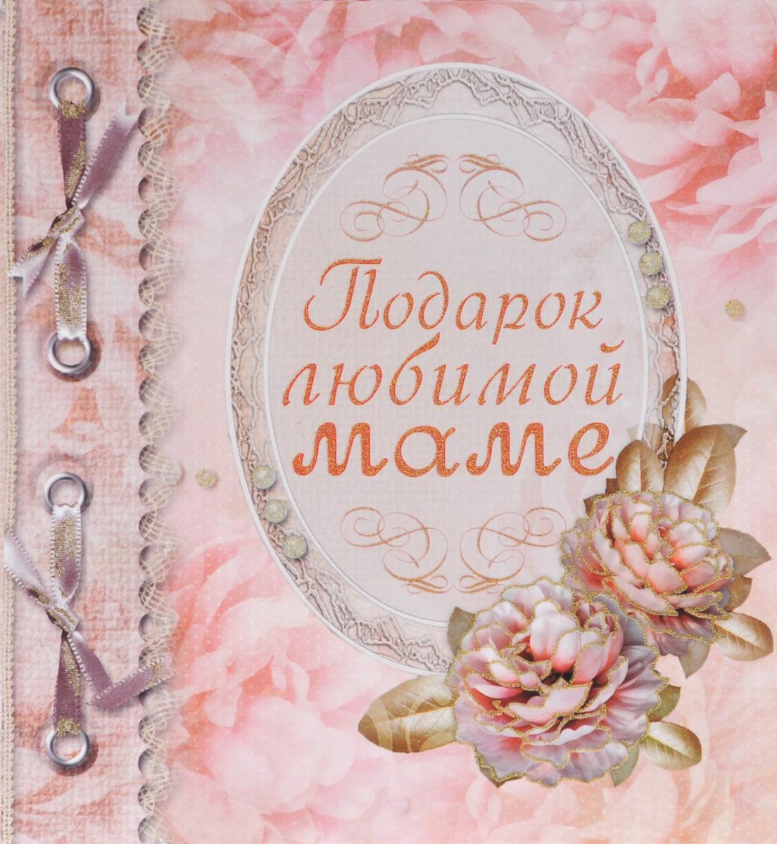 Любовь Васильева Подарок любимой маме васильева любовь самой замечательной маме на всём белом свете