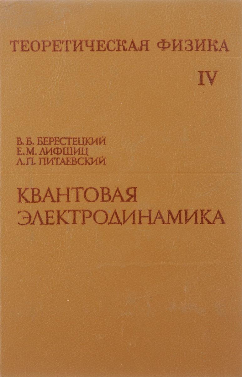 В. Б. Берестецкий, Е. М. Лифшиц, Л. П. Питаевский Теоретическая физика. В 10 томах. Том 4. Квантовая электродинамика