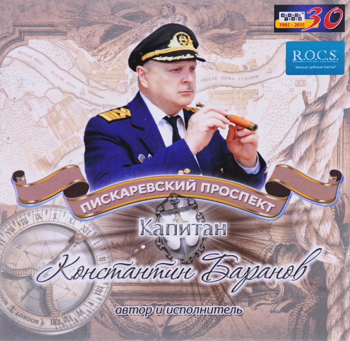 Константин Баранов Капитан Баранов. Пискаревский проспект