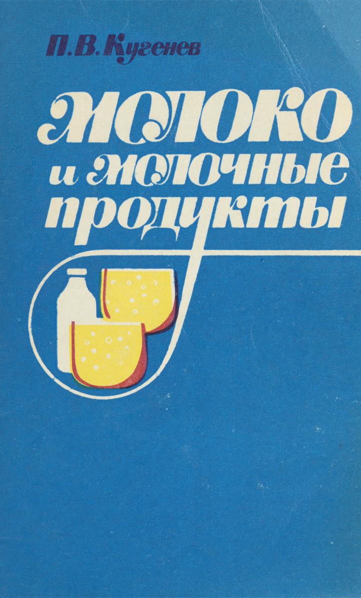 П. В. Кугенев Молоко и молочнные продукты
