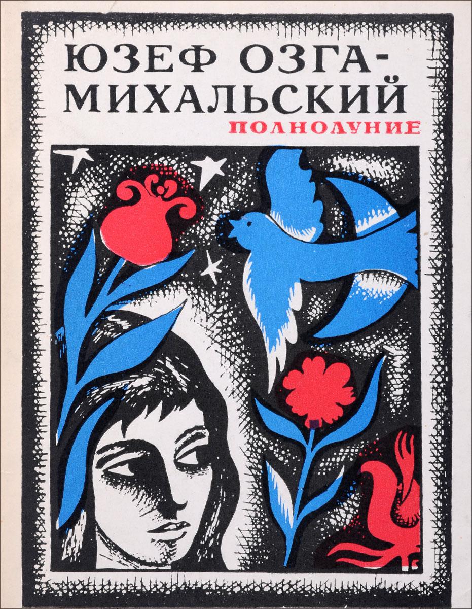 Юзеф Озга-Михальский Полнолуние