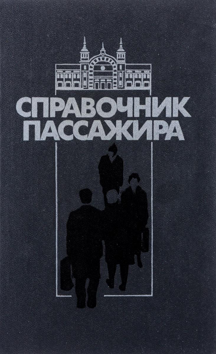 М. З. Соловейчик, Г. В. Шагров Справочник пассажира
