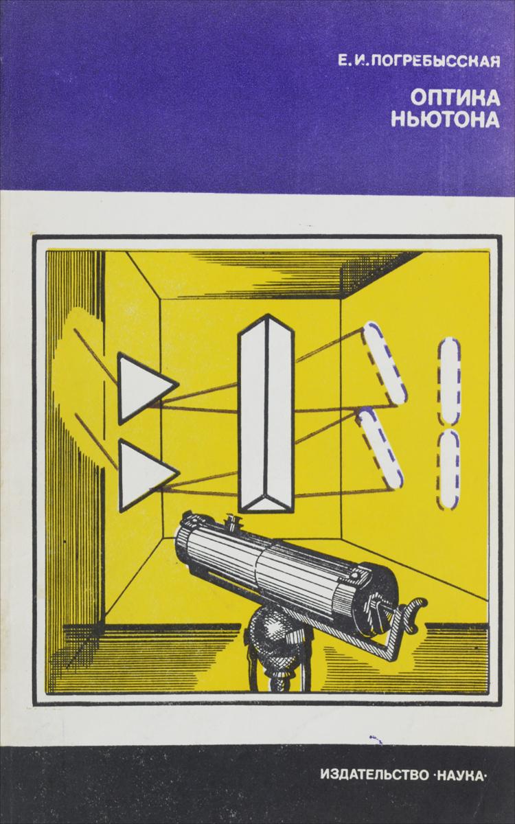 Оптика Ньютона В книге рассмотрены исследования...