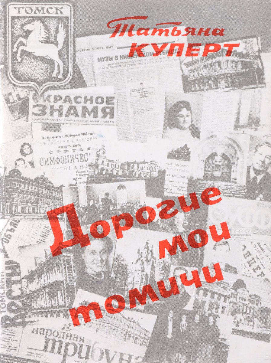 Татьяна Куперт Дорогие мои томичи