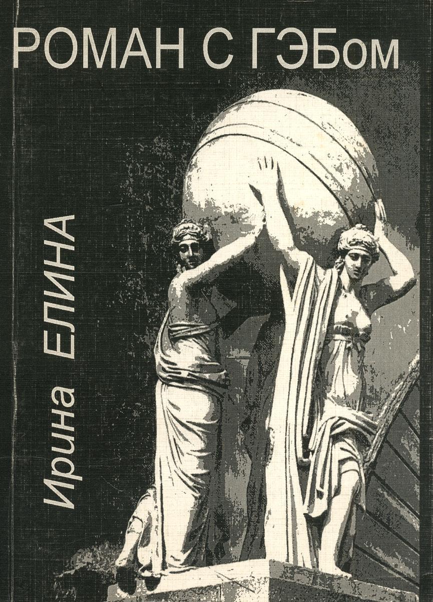 Ирина Елина Роман с Гэбом
