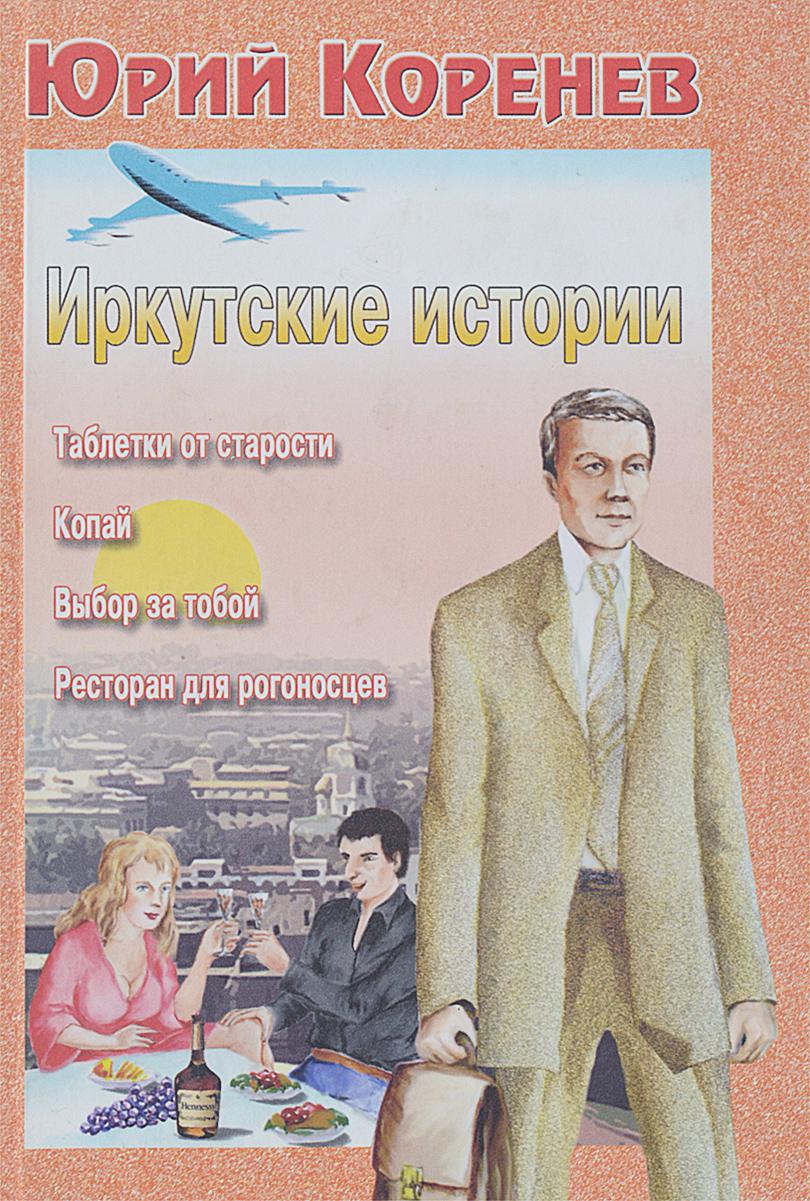 Фото - Юрий Коренев Иркутские истории ильинская а непридуманные истории рассказы и повесть