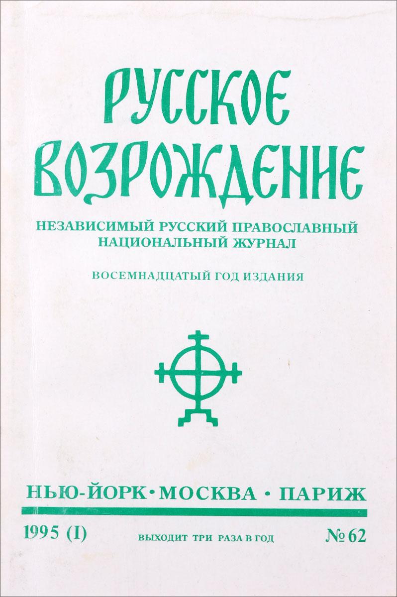 Русское возрождение. Независимый русский православный национальный журнал, №62, 1995 в артемов государственные и духовные лидеры