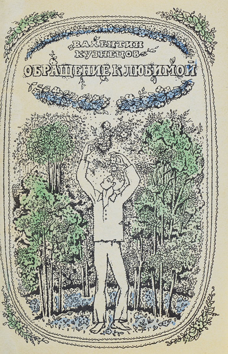 Валентин Кузнецов Обращение к любимой