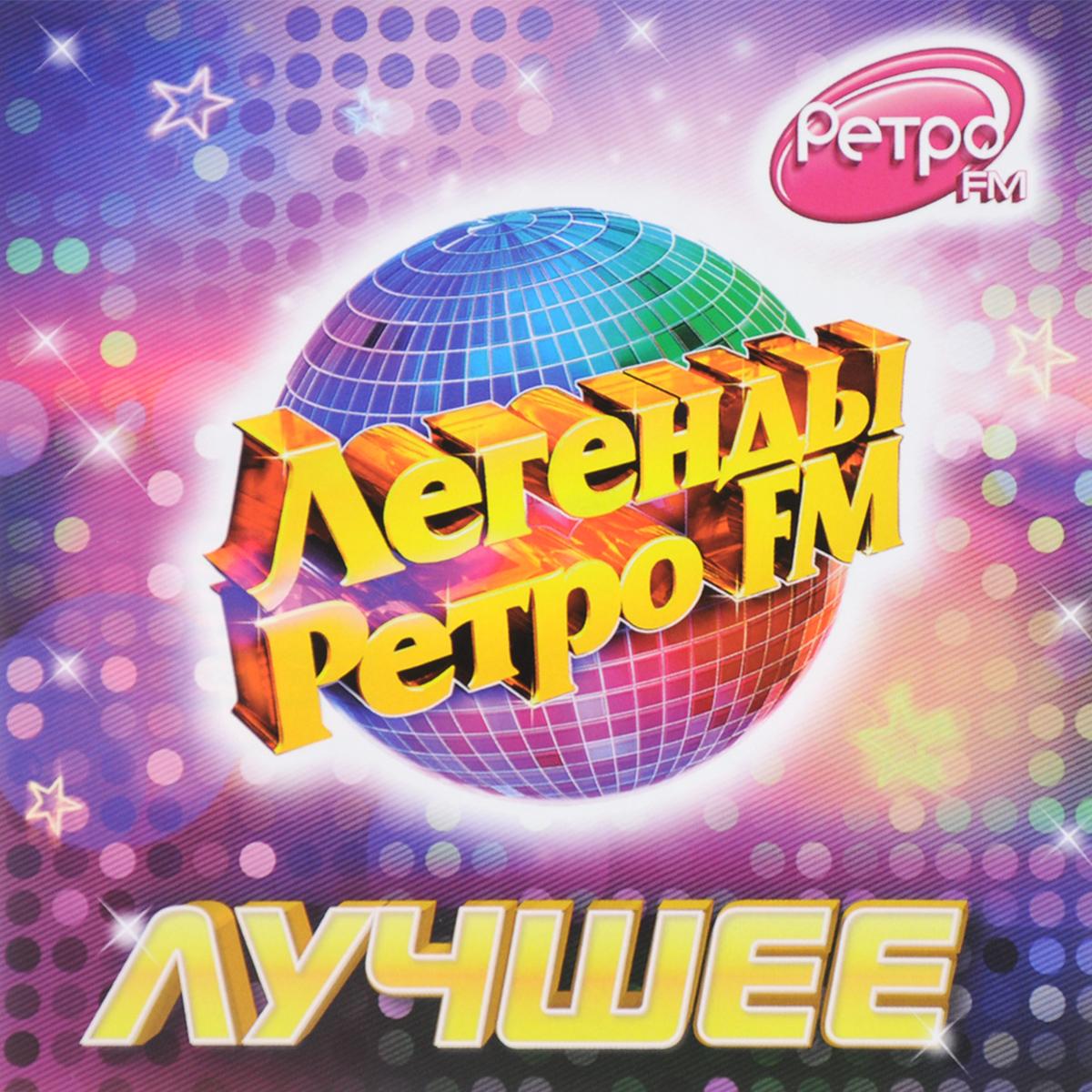 Легенды Ретро FM. Лучшее