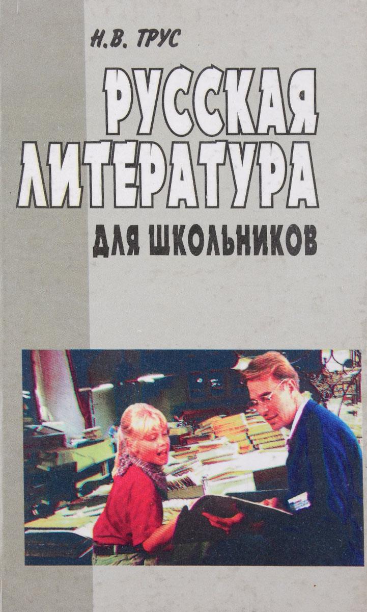 Русская литература для школьников
