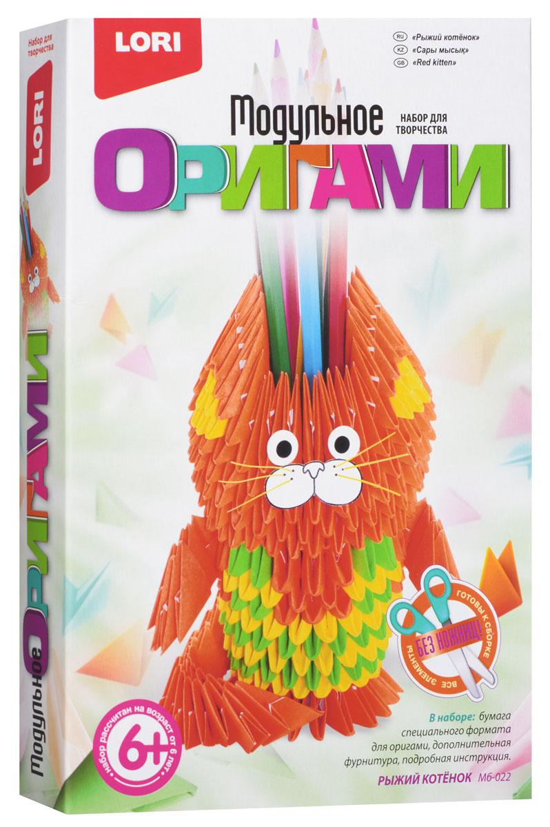 LoriМодульное оригами Рыжий котенок Lori