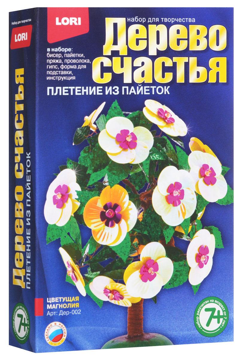 Lori Набор для плетения из пайеток Цветущая магнолия набор для выращивания магнолия 7 6х7см