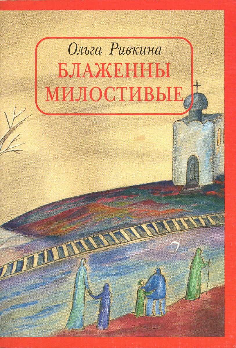Ольга Ривкина Блаженны милостивые