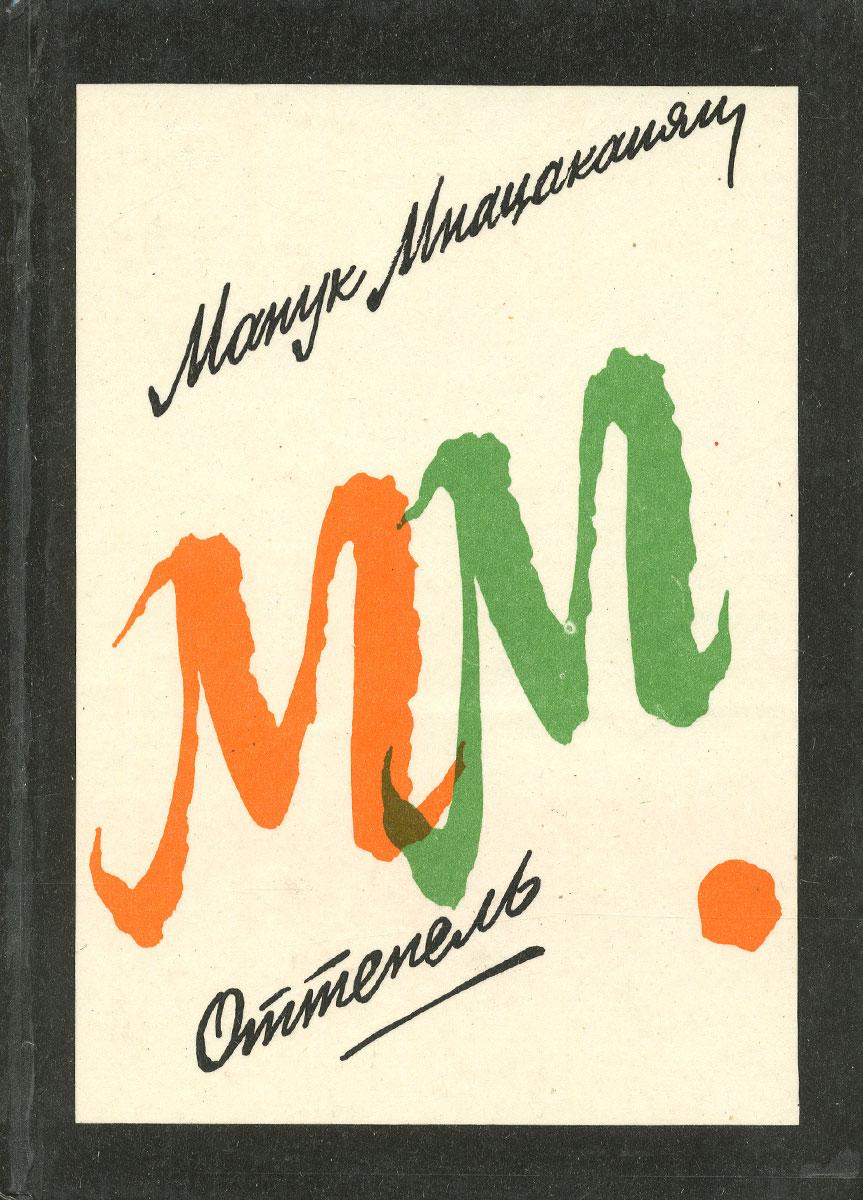 Манук Мнацаканян Оттепель мнацаканян сергей мигранович зимняя философия