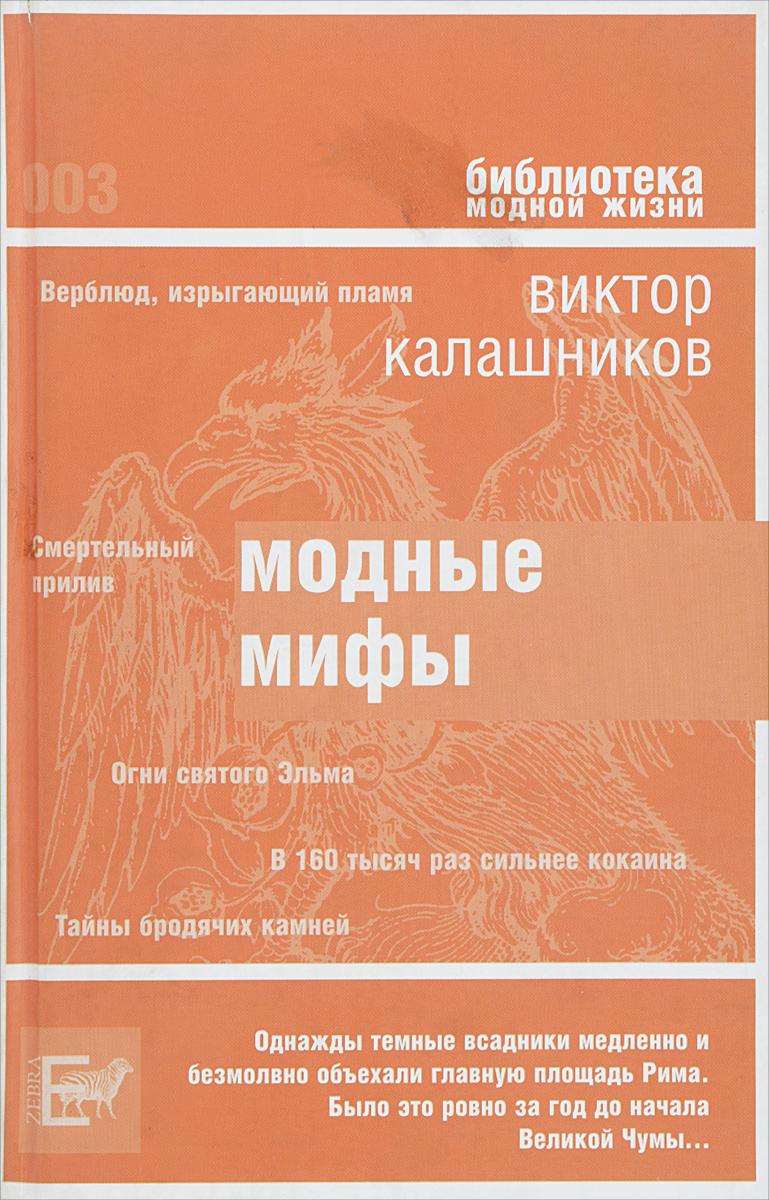 Виктор Калашников Модные мифы