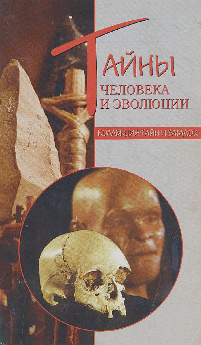 А. Ю. Низовский Тайны человека и эволюции