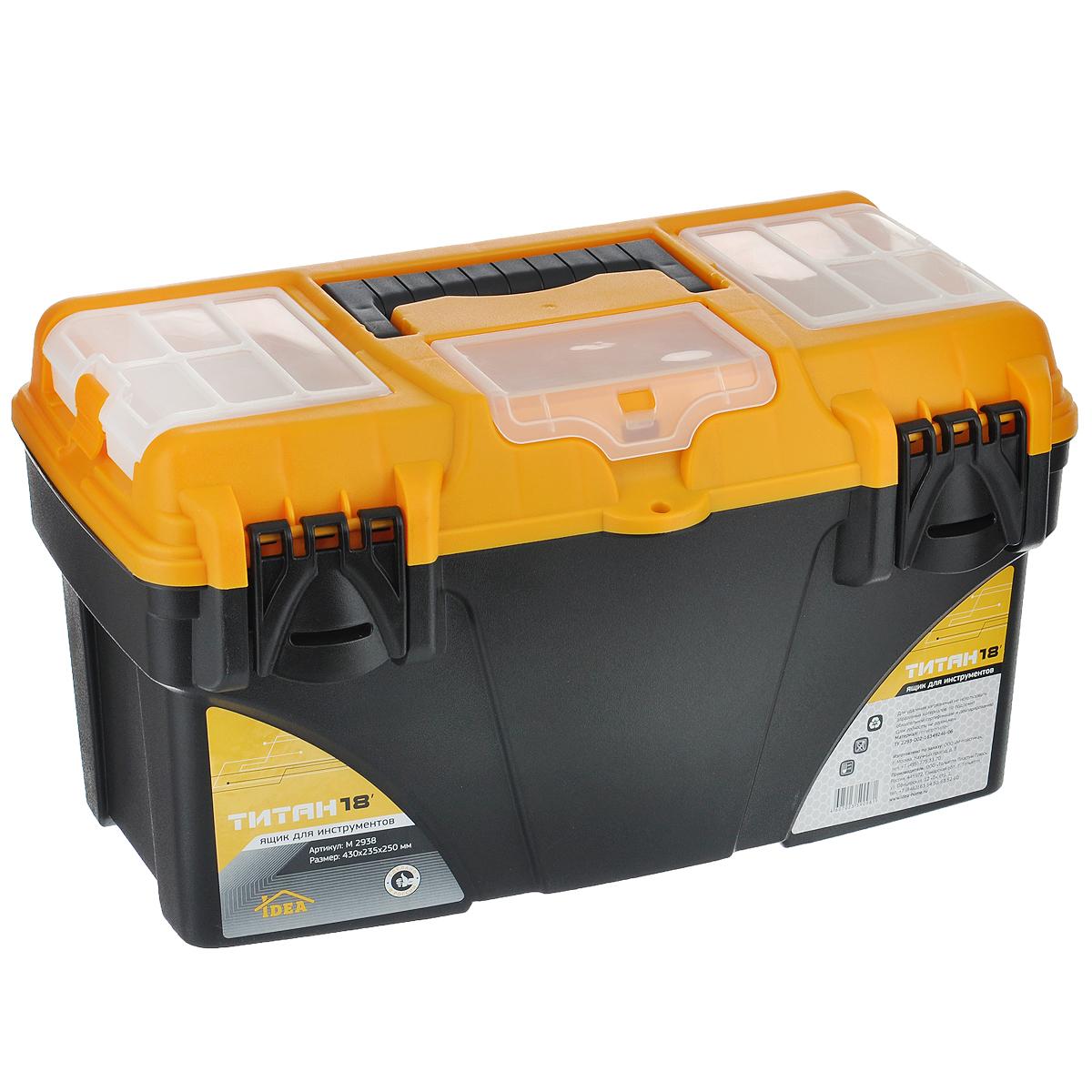 Ящик для инструментов Idea Титан 18, со съемным органайзером, 43 х 23,5 х 25 см ящик biber 65402 для инструментов 18