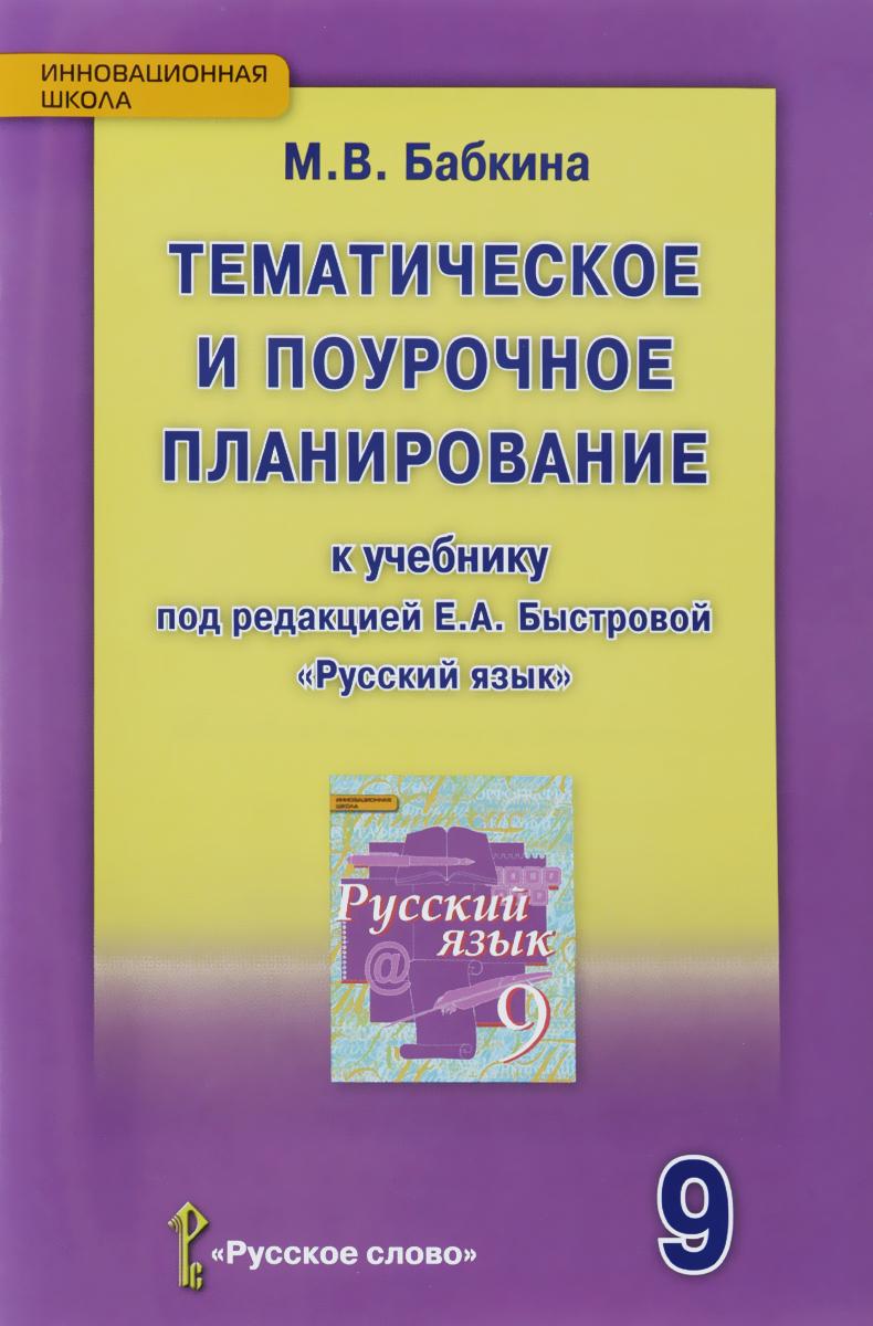 М. В. Бабкина Русский язык. 9 класс.Тематическое и поурочное планирование