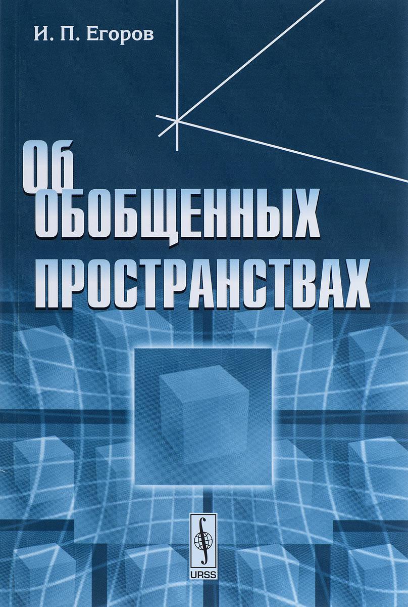 И. П. Егоров Об обобщенных пространствах и п егоров движения в пространствах аффинной связности
