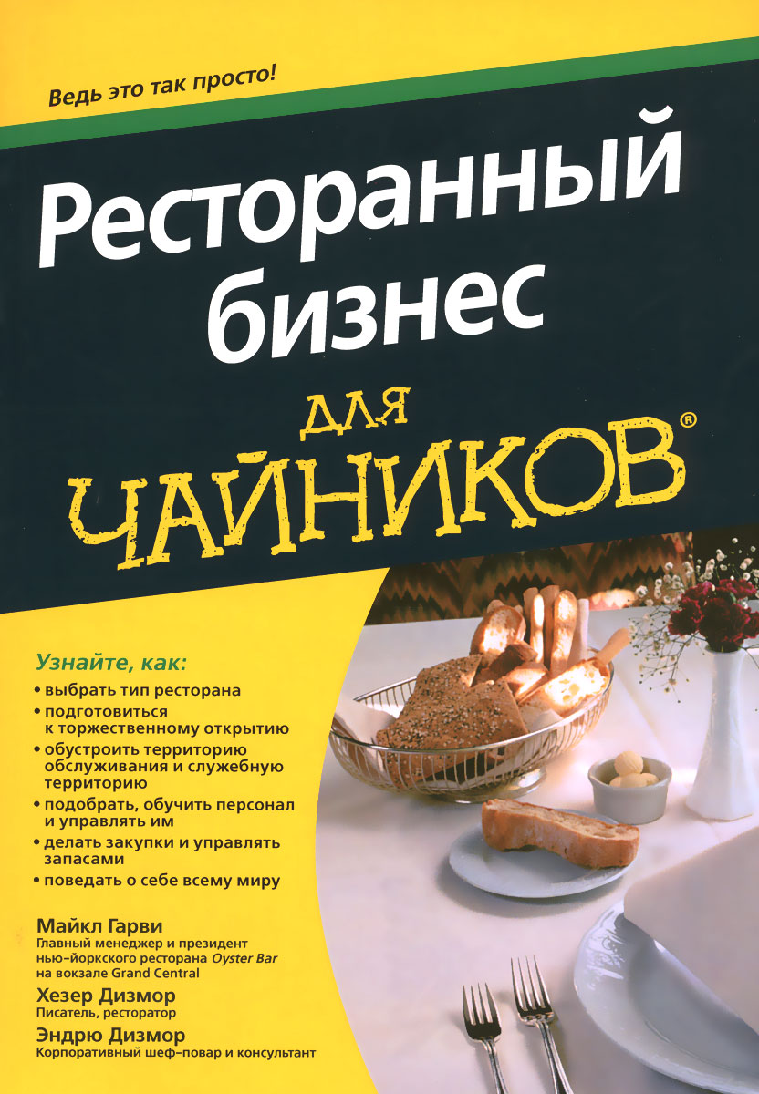 Майкл Гарви, Хезер Дизмор, Эндрю Дизмор Ресторанный бизнес для чайников ресторанный бизнес книги pdf