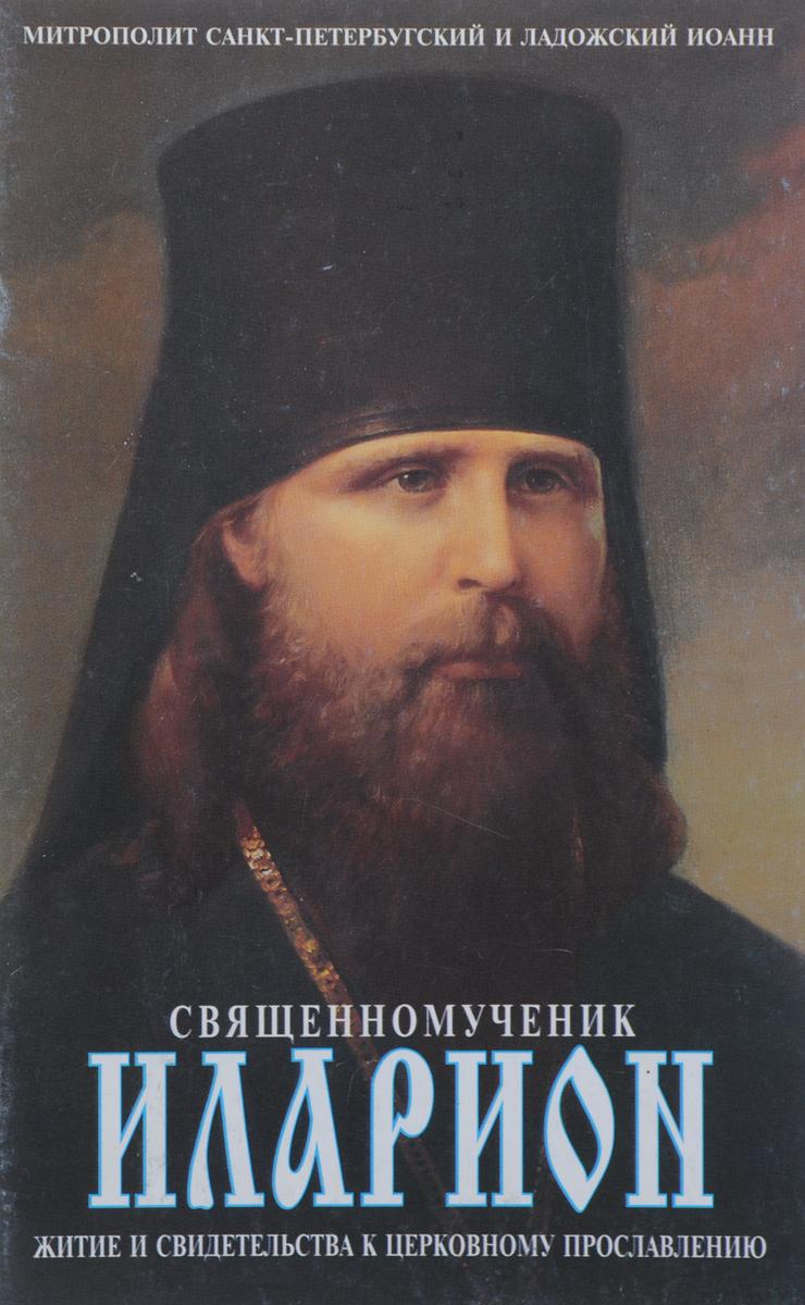 Митрополит Санкт-Петербургский и Ладожский Иоанн Священномученик Иларион митрополит иоанн снычёв стояние в вере