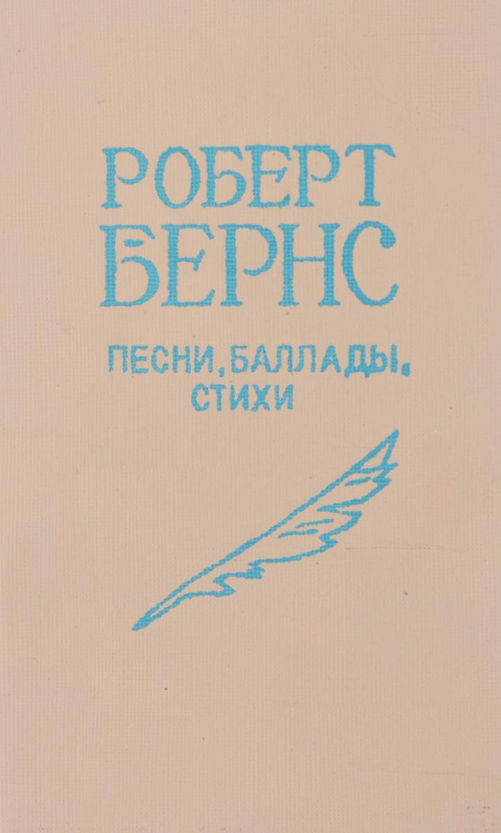 Роберт Бернс Роберт Бернс. Песни. Баллады. Стихи (миниатюрное издание)