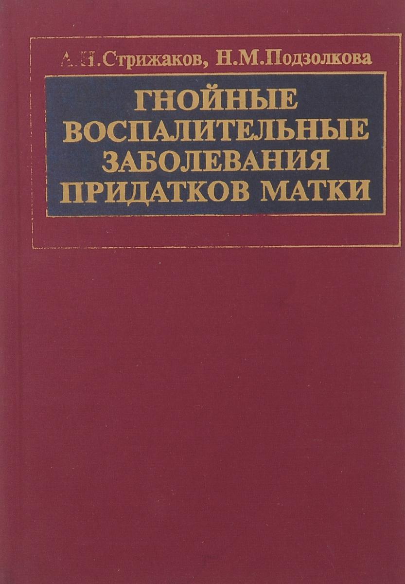 А. Н. Стрижаков, Н. М. Подзолкова Гнойные воспалительные заболевания придатков матки