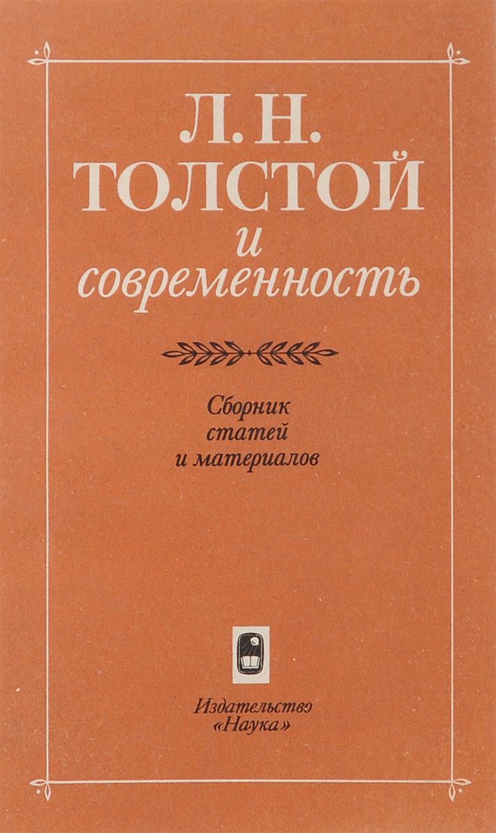 Л. Н. Толстой и современность
