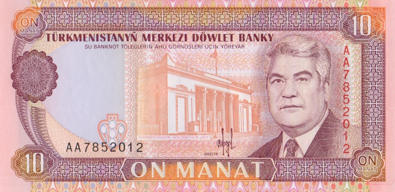 Банкнота номиналом 10 манат. Туркменистан. 1993 год банкнота номиналом 1 манат туркменистан 1993 год