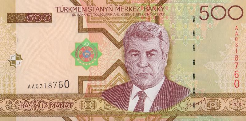 Банкнота номиналом 500 манат. Туркменистан. 2005 год банкнота номиналом 1 манат туркменистан 1993 год