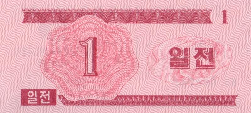 Банкнота номиналом 1 чона (для посетителей из социалистических стран). КНДР. 1988 год