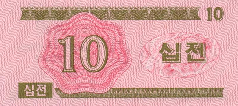 Банкнота номиналом 10 чон (для посетителей из социалистических стран). КНДР. 1988 год