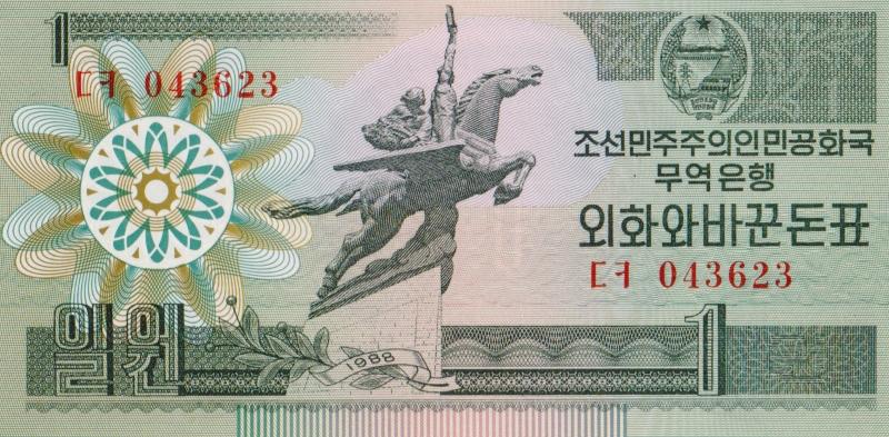 Банкнота номиналом 1 вона (для посетителей из капиталистических стран). КНДР. 1988 год