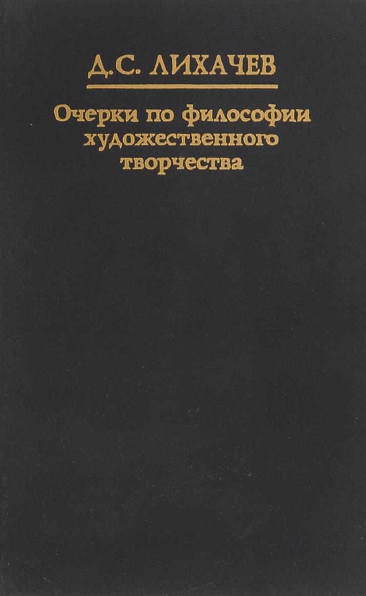 Лихачев Д.С. Очерки по философии художественного творчества
