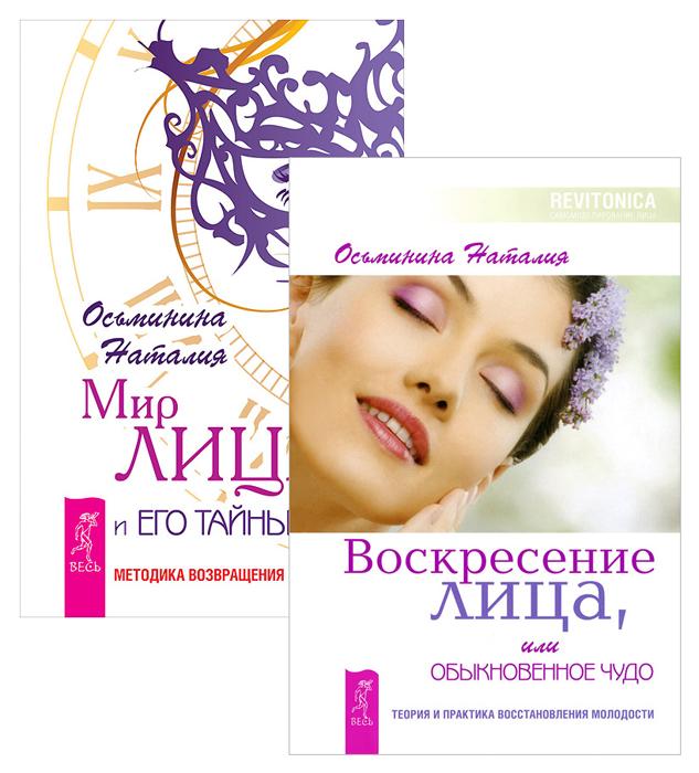 Наталья Осьминина Мир лица. Воскресение лица (комплект из 2 книг)