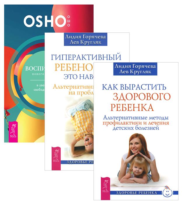 Ошо, Лидия Горячева, Лев Кругляк Воспитание нового ребенка. Гиперактивный ребенок. Как вырастить здорового ребенка (комплект из 3 книг) цена и фото
